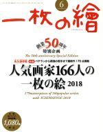 一枚の繪(月刊誌)(2018年6月号)(雑誌)