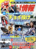 磯・投げ情報(月刊誌)(2018年7月号)(雑誌)