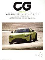 CG(月刊誌)(2018年6月号)(雑誌)