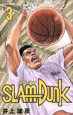 SLAM DUNK(新装再編版) 初試合・陵南戦1(3)(愛蔵版)(少年コミック)