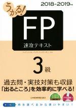 うかる!FP3級 速攻テキスト(2018-2019年版)(単行本)