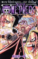 ONE PIECE ホールケーキアイランド編(89)(ジャンプC)(少年コミック)