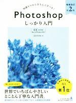知識ゼロからきちんと学べる!Photoshopしっかり入門 増補改訂第2版 CC完全対応 Mac&Windows対応(単行本)