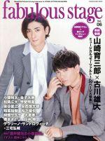 fabulous stage 山崎育三郎×古川雄大(SHINKO MUSIC MOOK)(Vol.06)(単行本)