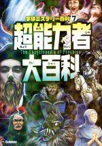 超能力者大百科(学研ミステリー百科7)(児童書)