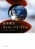 リトル・バイ・リトル(角川文庫)(文庫)
