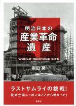 明治日本の産業革命遺産 ラストサムライの挑戦!技術立国ニッポンはここから始まった!(単行本)