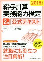 給与計算実務能力検定2級公式テキスト(2018年度版)(単行本)