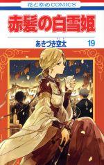 赤髪の白雪姫(19)花とゆめC