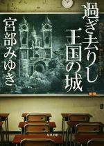 過ぎ去りし王国の城(角川文庫)(文庫)