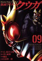 仮面ライダークウガ(9)(ヒーローズC)(大人コミック)