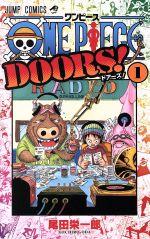 ONE PIECE DOORS!(1)(ジャンプC)(少年コミック)