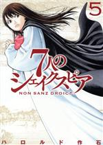 7人のシェイクスピア NON SANZ DROICT(5)(ヤングマガジンKCSP)(大人コミック)