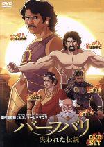 バーフバリ 失われた伝説 DVD-SET(通常)(DVD)