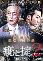 疵と掟 Ⅱ(通常)(DVD)