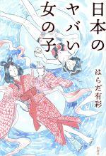 日本のヤバい女の子(単行本)