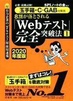 8割が落とされる「Webテスト」完全突破法 2020年度版 必勝・就職試験! 玉手箱・C-GAB対策用(1)(単行本)