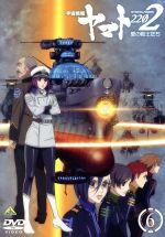 宇宙戦艦ヤマト2202 愛の戦士たち 6(通常)(DVD)