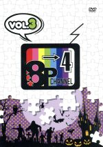DVD「8P channel 4」Vol.3(通常)(DVD)