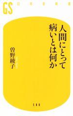人間にとって病いとは何か(幻冬舎新書500)(新書)