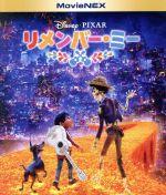 リメンバー・ミー MovieNEX ブルーレイ+DVDセット(Blu-ray Disc)(BLU-RAY DISC)(DVD)