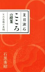 夏目漱石 こころの授業 Kの自殺の真相(新書)