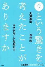 今という驚きを考えたことがありますか マクタガートを超えて(大澤真幸THINKING O015)(単行本)