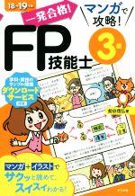 一発合格!マンガで攻略!FP技能士3級(18→19年版)(単行本)
