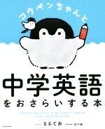 コウペンちゃんと中学英語をおさらいする本(単行本)