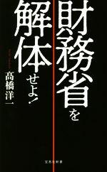 財務省を解体せよ!(宝島社新書)(新書)