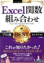 Excel関数組み合わせ プロ技BESTセレクション Excel2016/2013/2010/2007対応版(今すぐ使えるかんたんEx)(単行本)