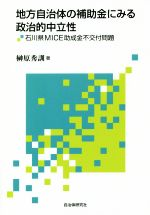 地方自治体の補助金にみる政治的中立性 石川県MICE助成金不交付問題(単行本)
