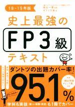 史上最強のFP3級テキスト(18-19年版)(単行本)