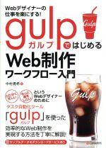 Webデザイナーの仕事を楽にする!gulpではじめるWeb制作ワークフロー入門(単行本)