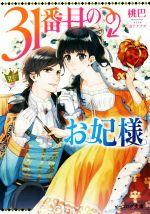31番目のお妃様(ビーズログ文庫)(文庫)