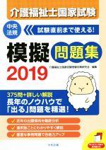 介護福祉士国家試験模擬問題集 2019(単行本)