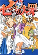 七つの大罪(32)(マガジンKC)(少年コミック)