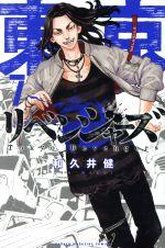 東京卍リベンジャーズ(7)(マガジンKC)(少年コミック)