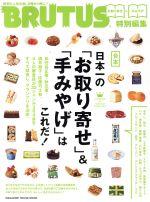 合本 日本一の「お取り寄せ」&「手みやげ」はこれだ! BRUTUS特別編集(MAGAZINE HOUSE MOOK)(単行本)