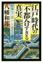 江戸時代の「不都合すぎる真実」 日本を三流にした徳川の過ち(PHP文庫)(文庫)