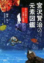 宮沢賢治の元素図鑑 作品を彩る元素と鉱物(単行本)