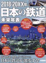 2018-20XX年 日本の鉄道未来年表(洋泉社MOOK)(単行本)