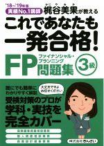 これであたなも一発合格!FP3級問題集 実績No.1講師梶谷美果が教える('18~'19年版)(単行本)