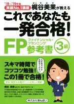これであたなも一発合格!FP3級参考書 実績No.1講師梶谷美果が教える('18~'19年版)(単行本)
