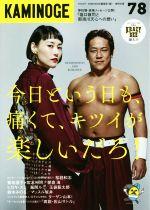 KAMINOGE デスマッチ好きの女・菊地凛子(78)(単行本)