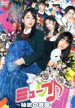 ミューブ♪ ~秘密の歌園~ DVD-BOX(通常)(DVD)