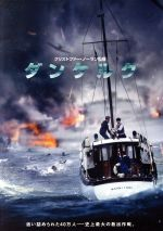 ダンケルク(通常)(DVD)