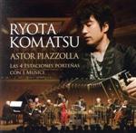 ピアソラ:ブエノスアイレスの四季 他 with イ・ムジチ合奏団(Blu-spec CD2)(通常)(CDA)
