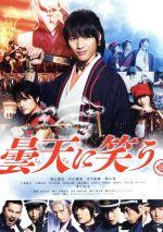 曇天に笑う 特別版(Blu-ray Disc)(BLU-RAY DISC)(DVD)