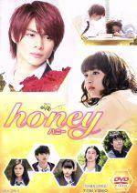 honey 通常版(通常)(DVD)
